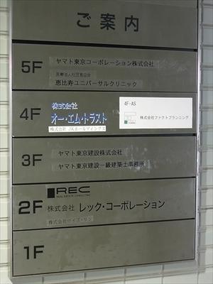 エビスTYビル (2).JPG