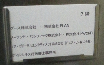 カーサ九段坂ビル2.jpg