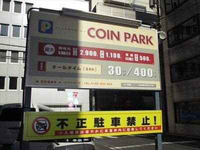 コインパーク日本橋本町4丁目駐車場 (1).JPG
