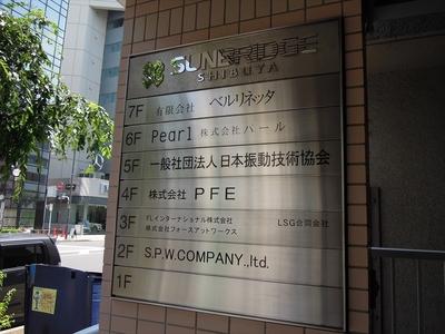 サンブリヂ渋谷ビル