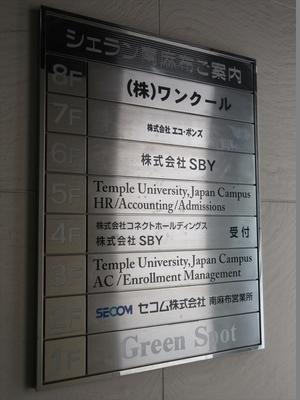 シェラン南麻布ビル (2).JPG