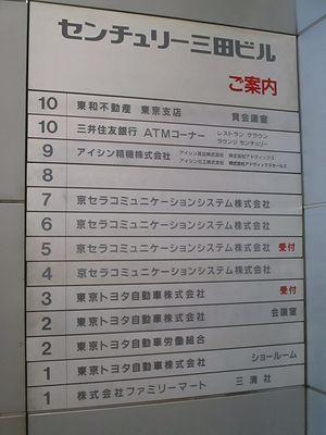 センチュリー三田ビル  (2).JPG