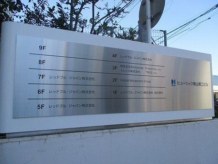 ヒューリック青山第2ビル2.jpg