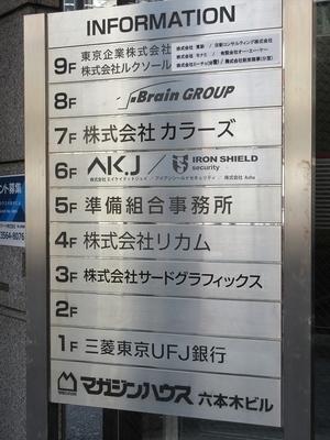 マガジンハウス六本木ビル (2).JPG