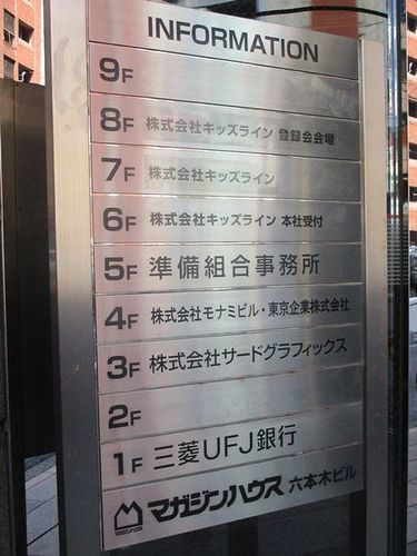 マガジンハウス六本木ビル2.jpg