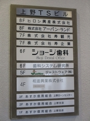 上野TSビル (2)