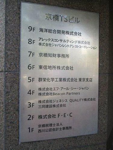 京橋 ジェネシス