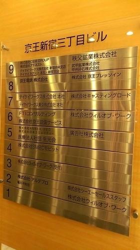 京王新宿三丁目ビル2019.jpg