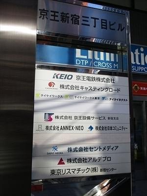 京王新宿三丁目ビル (2)