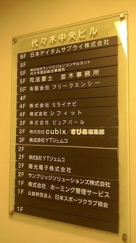 代々木中央ビル2.jpg