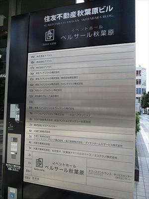住友不動産秋葉原ビル (2)