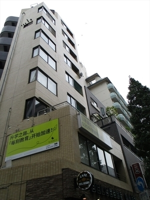 新宿葵ビル