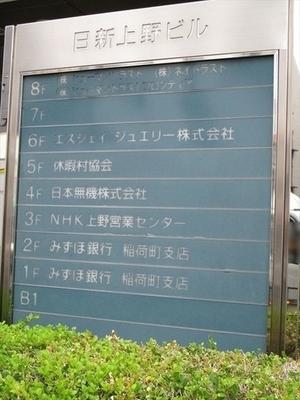 日新上野ビル (2).JPG