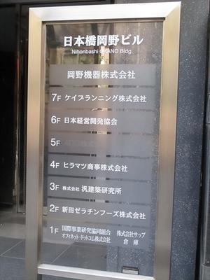 日本橋岡野ビル (2)