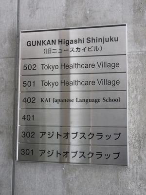 東京都新宿区大久保1-1-10 (2)