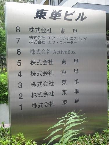 東単ビル2.JPG