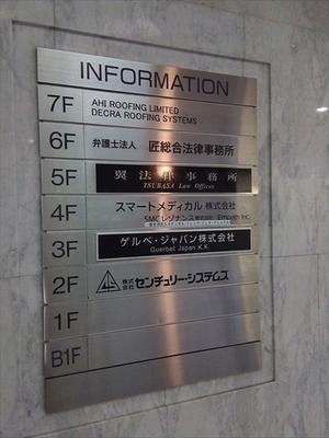 第2紀尾井町ビル (2).jpg