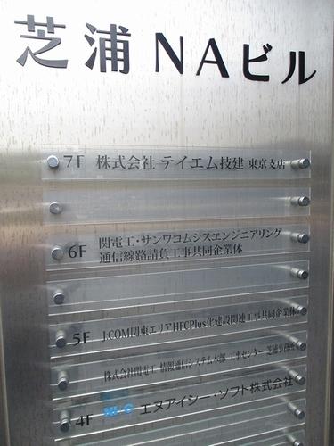 芝浦NAビル2.jpg