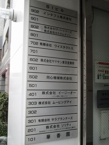 蔵前SIビル2.jpg