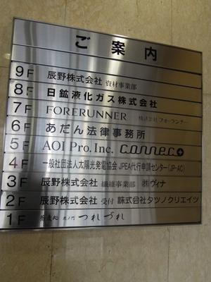 西新橋エクセルビル2013.jpg