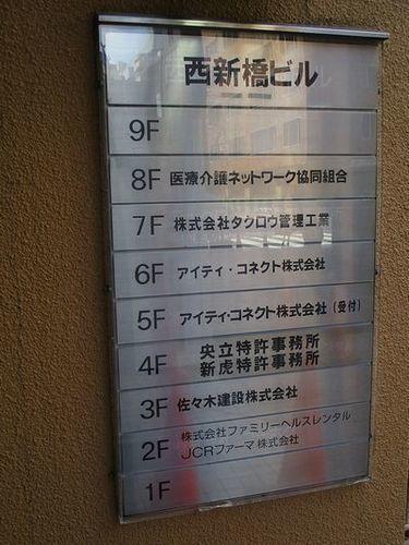 西新橋ビル (2).JPG