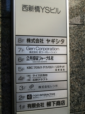 西新橋YSビル (2)