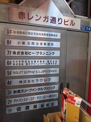 赤レンガ通りビル (2)