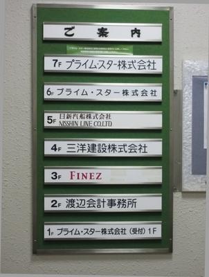 赤坂スバルビル.JPG