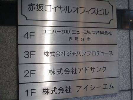 赤坂ロイヤルオフィスビル2.jpg