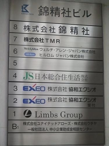 株式 会社 協和 エクシオ