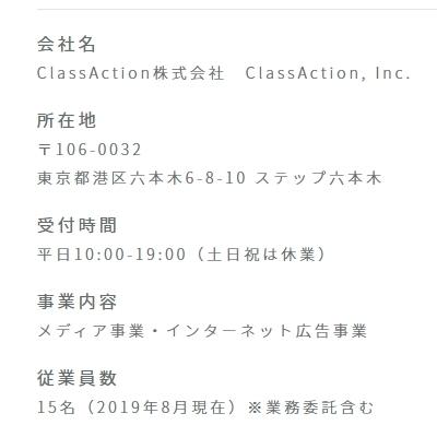 ClassAction 202002.jpg