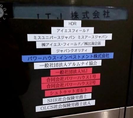 ITJ株式会社.jpg
