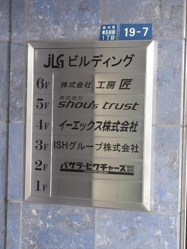 JLGビルディング.JPG
