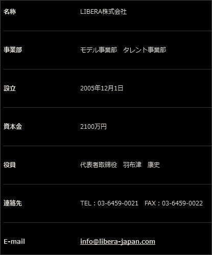 LIBERA株式会社.jpg