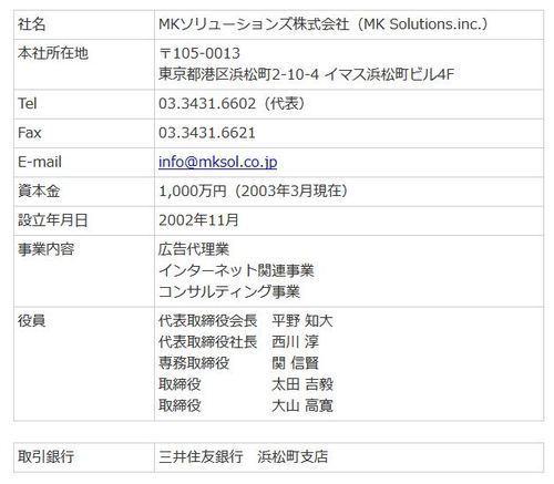 MKソリューションズ.JPG