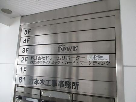 SKI赤坂ビル2.jpg