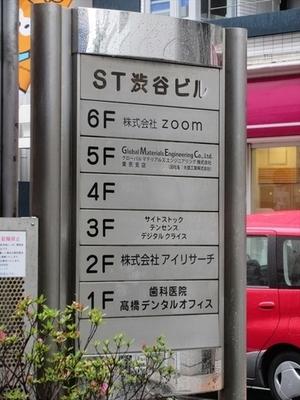 ST渋谷ビル