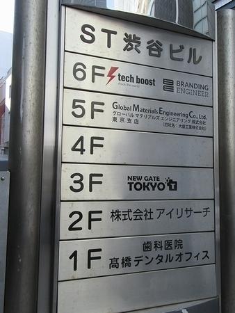 ST渋谷ビル2020 2.jpg