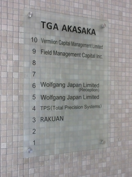 TGA赤坂ビル (2).jpg
