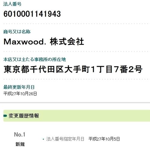 Maxwood.株式会社.jpg