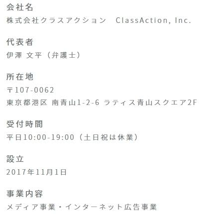 classaction 201807.jpg