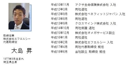flc大島昇.jpg