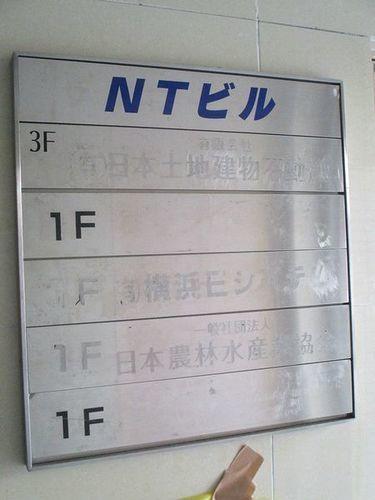 ntビル2.jpg